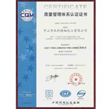 ISO证书3