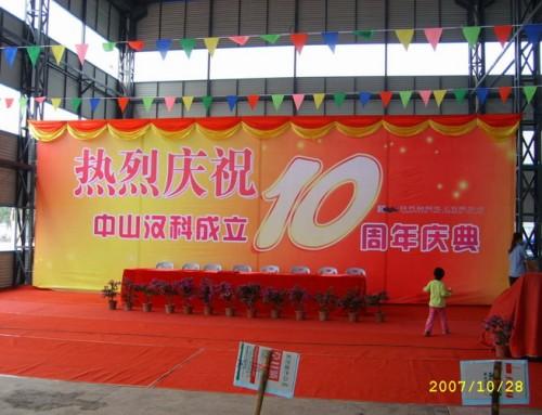 庆祝汉科成立十周年