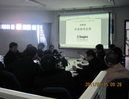 2010年汉科精化业务总结大会