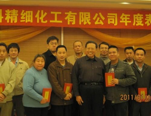 2010年中山市汉科精细化工有限公司表彰大会暨迎春聚餐活动