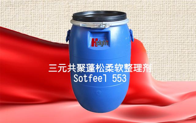三元共聚蓬松柔软整理剂Sotfeel 553