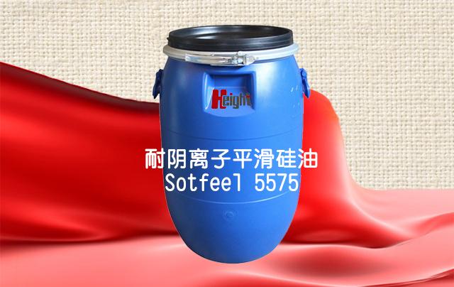 耐阴离子平滑硅油Sotfeel 5575