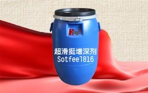 超滑挺增深剂 Sotfeel816