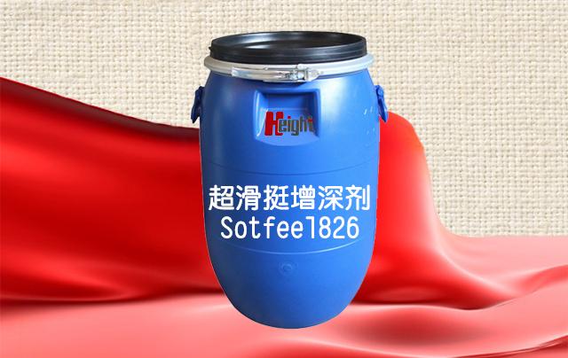 超滑挺增深剂 Sotfeel826