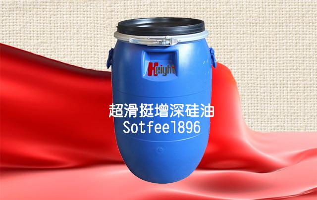 超滑挺增深硅油 Sotfeel896