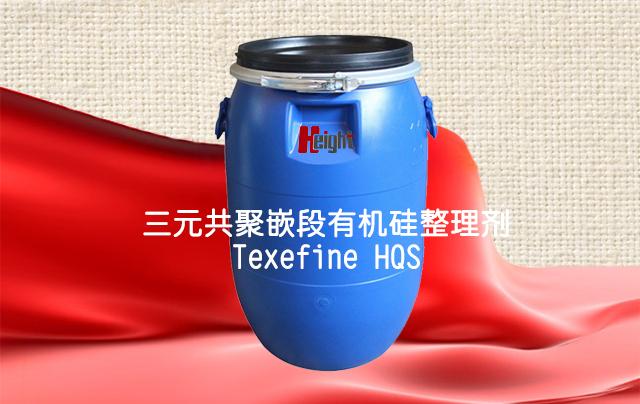 三元共聚嵌段有机硅整理剂Texefine HQS