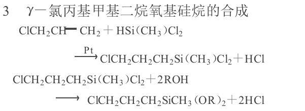氨烃基硅烷偶联剂的合成原理2