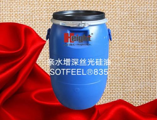 亲水增深丝光硅油 Sotfeel®835